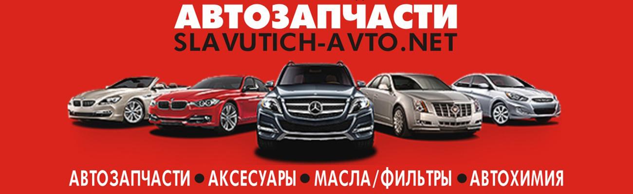 Автозапчасти СТО-500
